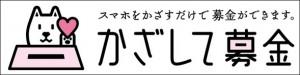 kazashite_01
