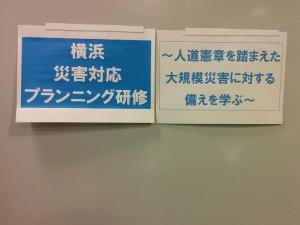 横浜CP研修_2